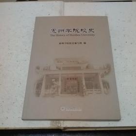 惠州学院校史