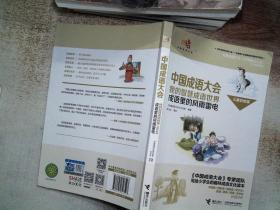 成语里的风雨雷电-中国成语大会-我的智慧成语世界