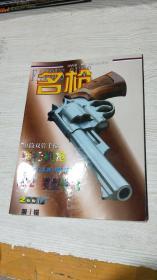 名枪 2001年第1辑(附海报)