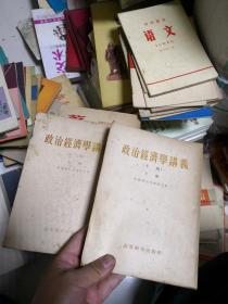 政治经济学讲义(手稿)(上下册)     5HH
