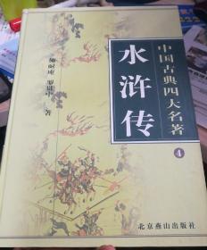 水浒传  中国古典四大名著