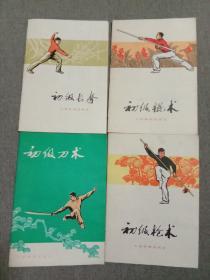 初级棍术、初级刀术、初级枪术、初级长拳(四册合售)