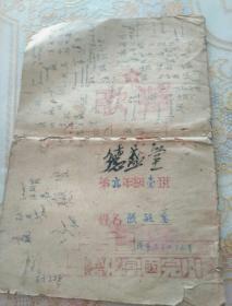 歌谣 1953年 山东省沾化县富国完小