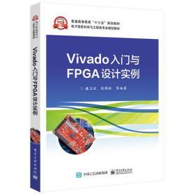 当天发货,秒回复咨询 二手Vivado入与FPGA设计实例廉玉欣等9787121347689廉玉欣电子工 如图片不符的请以标题和isbn为准。