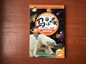马小跳十万个为什么:动物家园(黄金版)(注音版).