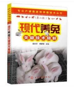 现代养兔关键技术精解 第二版 家兔繁育技术 家兔营养需要及饲料配比家兔饲养技术家兔常见病防治兔舍建筑与设备 家兔规模化养殖书