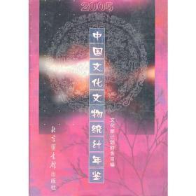 中国文化文物统计年鉴2005