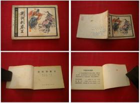 《荆轲刺秦王》,64开杨春瑞绘,人美1982.7一版一印,679号,连环画