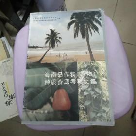 海南岛作物(植物)种质资源者察文集(有划线请看图)