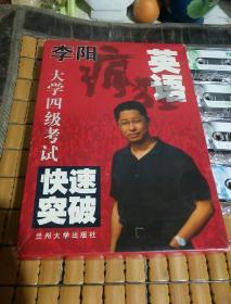 李阳疯狂英语(大学四级考试快速突破)4磁带+上下册书