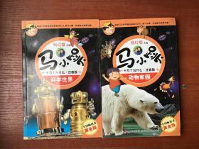 马小跳十万个为什么 注音版 :科学世界、动物家园