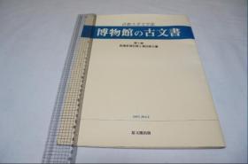 京都大学文学部 博物馆的古文书       思文阁