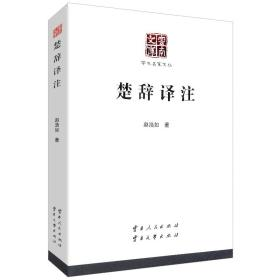 云南文库:楚辞译注