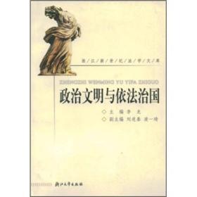 政治文明与依法治国李龙