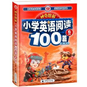 波波乌-神奇图解小学生英语阅读100篇-6年级q