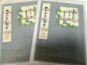 大日本名所图会/京都名所东山 上下册