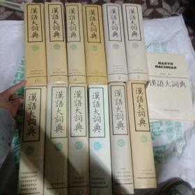 汉语大词典 全13册含索引