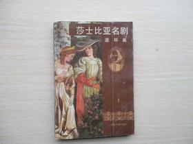 莎士比亚名剧 连环画 1   【064】