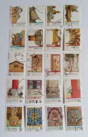 台湾邮票 专342专360 专368特388特398台湾传统建筑信销邮票20枚5套合售