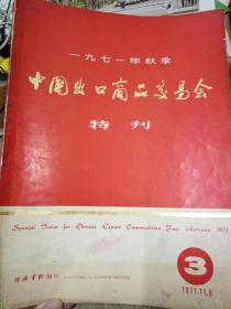 文革时期《中国出口商品交易会特刊》3