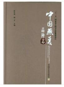 """中国燕麦品种志(""""十三五""""国家重点图书出版规划项目)"""