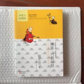蔡志忠漫画·中英文对照版:禅说·六祖坛经