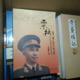 粟裕军事指导艺术