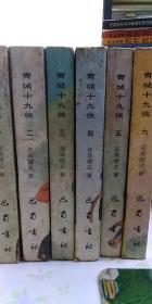 青城十九侠  6册全巴蜀书社1989年一版一印