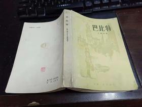 巴比特   32开本459页 1988-11一版一印 非馆藏
