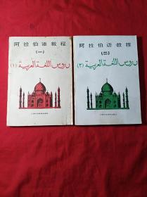 阿拉伯语教程(第一、二册,第一册缺封底)