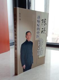 中国中医药书籍系列------《陈欣谈癌症的中医诊治》-----虒人荣誉珍藏