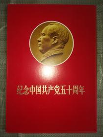 纪念中国共产党五十周年(8开活页50张全·有8张林像·目录页1张·好品·附此书原始发票一张)