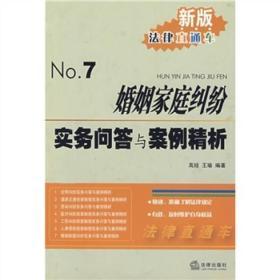 【正版】婚姻家庭纠纷实务问答与案例精析 高娃,王瑜编著