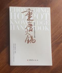重庆火锅 {重庆·重庆火锅知识手册}