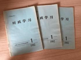 時政學習 1982.1(學報叢刊)