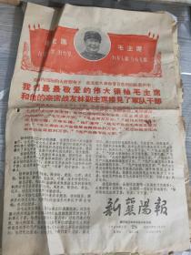 1968年3月28日新襄阳报