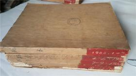 剧本 月刊 1962年 全年1--12册全  中国戏剧家协会上海分会藏书   有老剧作家华阳 周牧 等签名借书卡