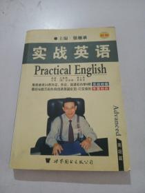 实战英语 高级篇