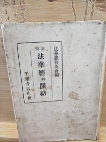 法华并开结  训译  平乐寺书店版 昭和18年版