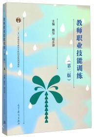二手书八成新教师职业技能训练(第2版)魏饴 程水源高等教育出版社9787040438321