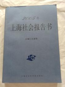 2005年上海社会报告书