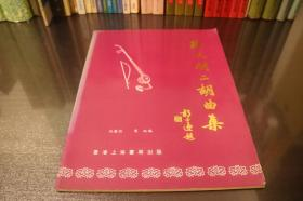 吴赣伯  《孙文明二胡曲集》  中国音乐界乃至世界研究中国音乐的人们贡献  上海印书馆初版印