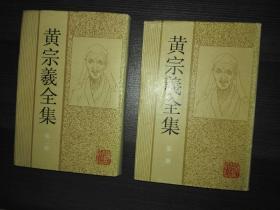 黄宗羲全集  第一册 第二册 合售