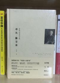 寻找苏慧廉(全新塑封)