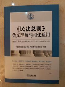 《民法总则》条文理解与司法适用