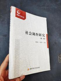 社会调查研究 : 第二版    (正版新书)