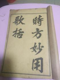 线装古旧书,《时方妙用歌括》光绪癸卵仲春之月,品相保存完好,卷一至卷四全,包真原版假一罚百。