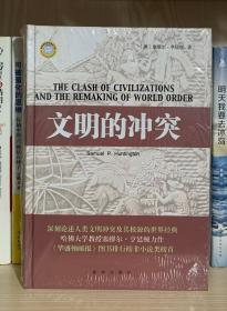 文明的冲突(全新塑封)
