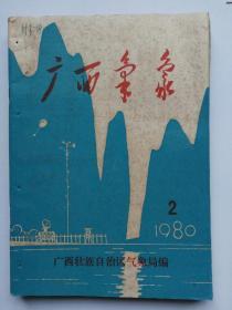 广西气象(1980年2一6期)合售