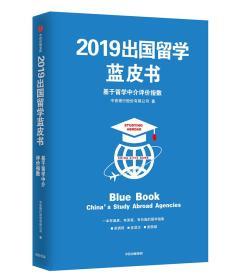 2019出国留学蓝皮书